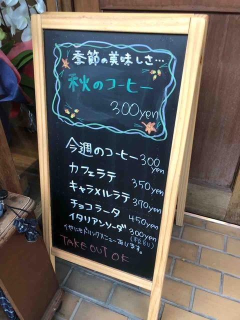 『自家焙煎・タスココーヒー店』案内看板