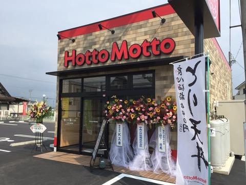 『Hotto Motto ほっともっと 江南江森町店』6/1オープン