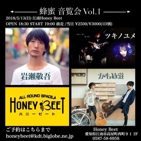 「蜂蜜 音覧会 vol.1」
