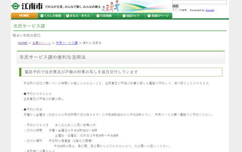 江南市役所市民サービス課の便利な活用法