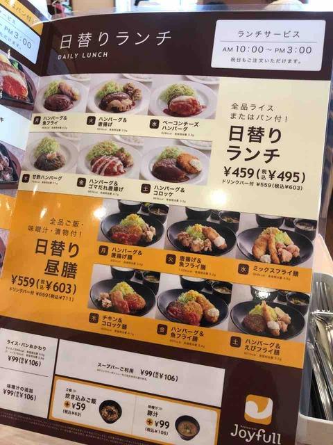 「ファミリーレストラン ジョイフル愛知江南店」日替りランチ、日替り昼膳のメニュー