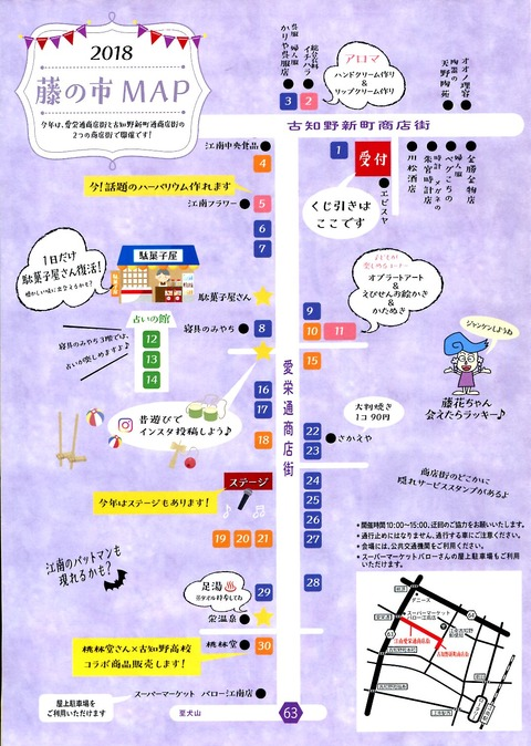 昭和レトロ第2回江南マルシェ『藤の市』MAP