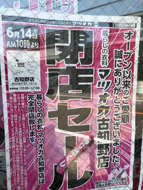『暮らしの衣料 マツオカ古知野店』8/18閉店