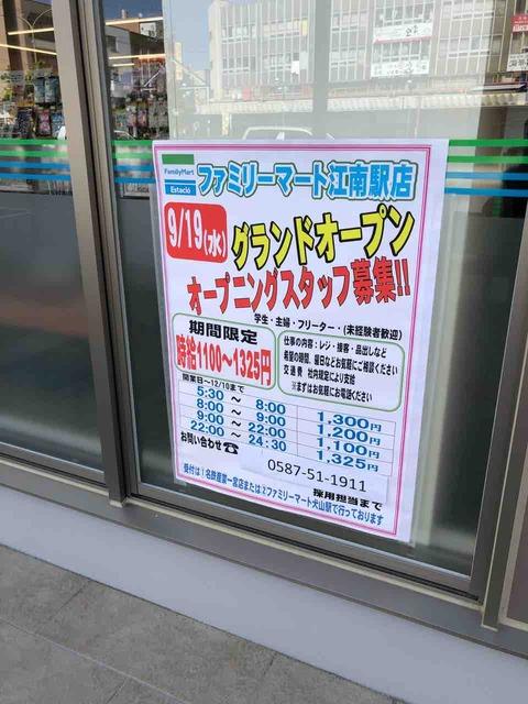 『ファミリーマート エスタシオ江南駅店』