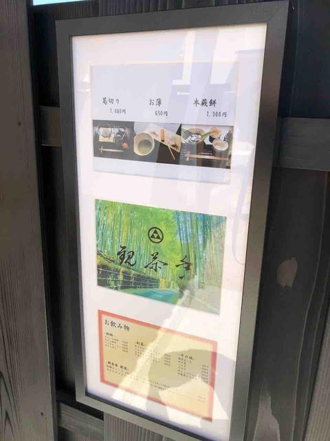 『京甘味 観茶香』メニュー看板