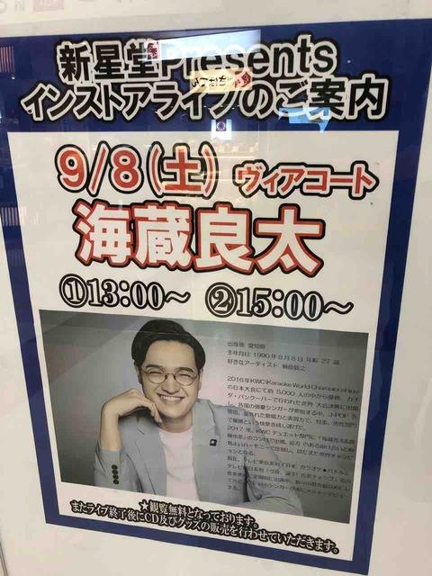 海蔵亮太 デビューシングル「愛のカタチ」リリースイベント