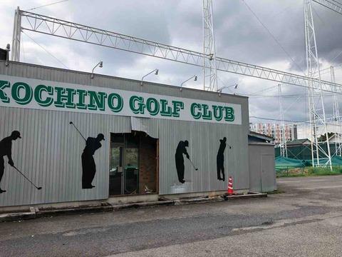 「古知野ゴルフクラブ」閉店