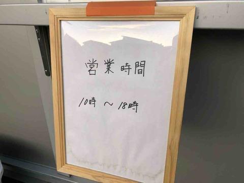 『たこ焼き 味和(みわ)』4932