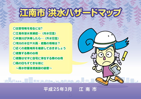江南市ハザードマップ1