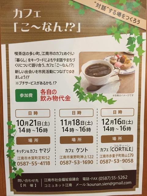カフェ「こーなん!?」10月11月12月