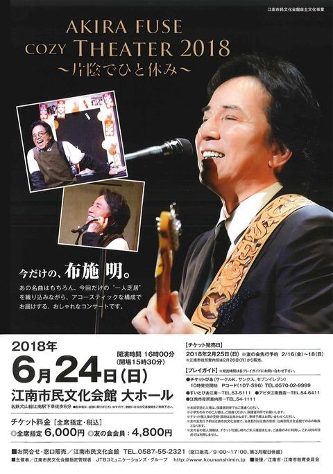 AKIRA FUSE COZY THEATER 2018 ~片陰でひと休み~