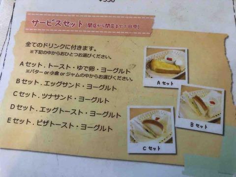 『カフェ ツイン(cafe Twin)』モーニングメニュー