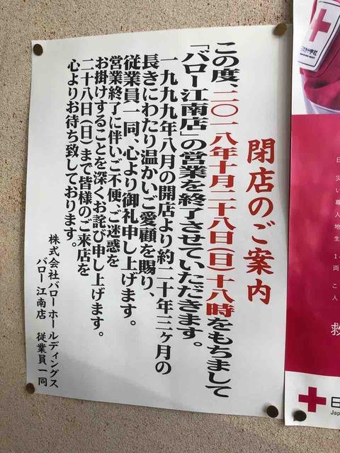 「スーパーマーケット バロー valor 江南店」10/28閉店