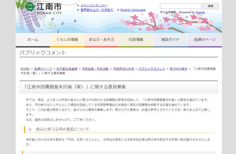 江南市図書館基本計画(案)