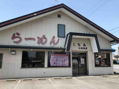 しな㐂(しな喜)江南西店旧店舗