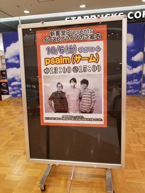 『アピタ江南西店 「Psalm(サーム) New Single「Shine」発売記念ミニライブ』