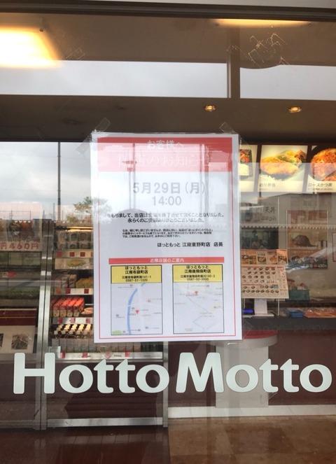 『ほっともっと 江南東野町店』閉店