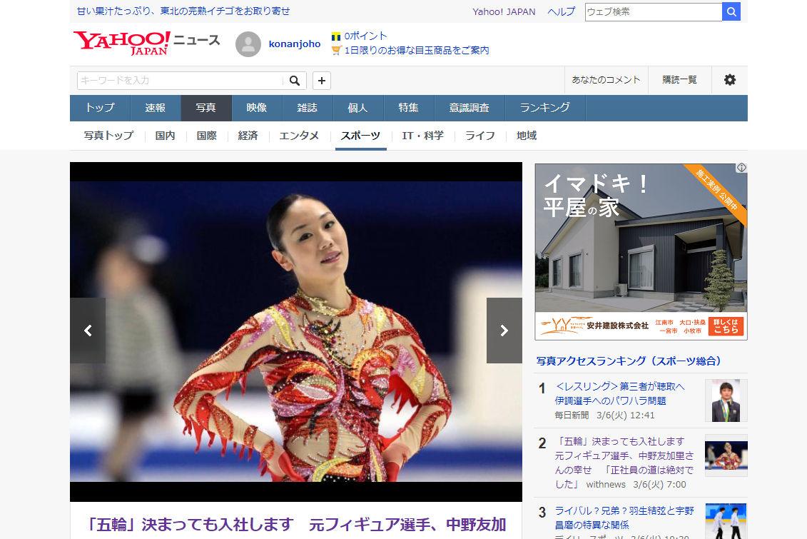 「五輪」決まっても入社します 元フィギュア選手、中野友加里さんの幸せ 「正社員の道は絶対でした」(withnews・2018/3/6)