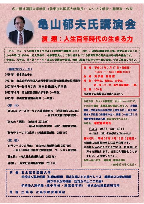 【公開講座】亀山郁夫氏「人生百年時代の生きる力」
