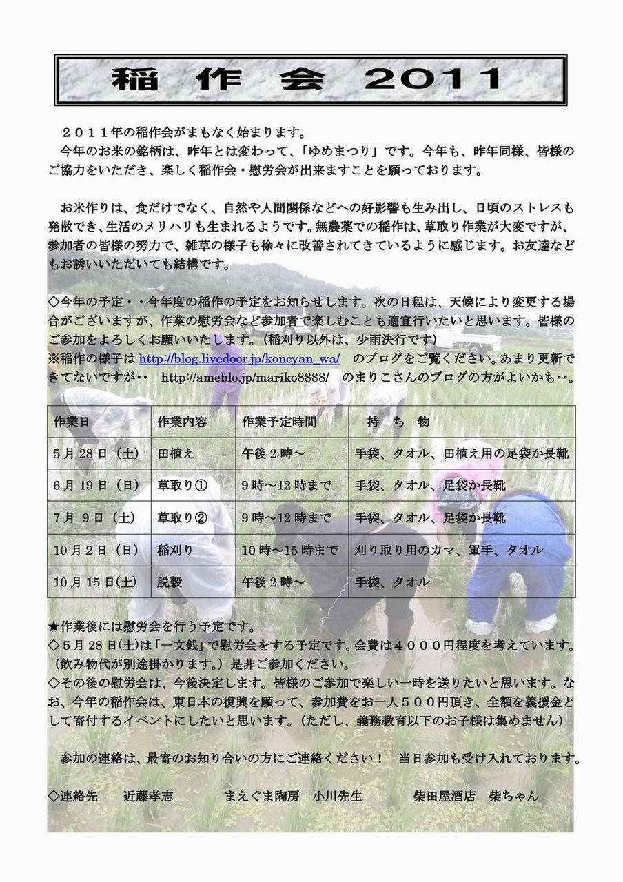 2011稲作_01