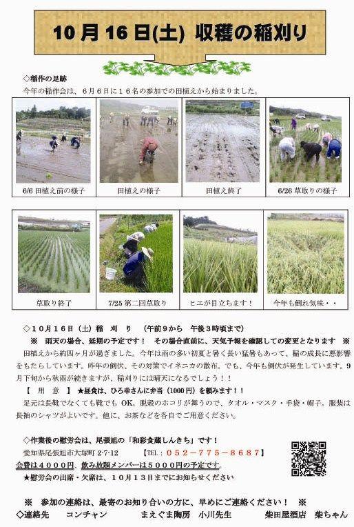 稲刈りのコピー