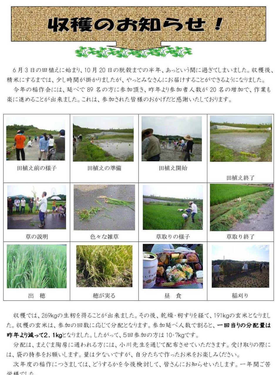 24収穫の報告_01