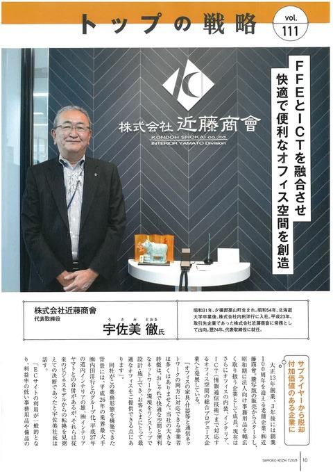 札幌経済_page-0003