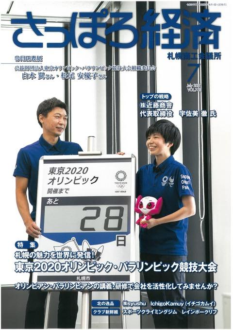 札幌経済_page-0001