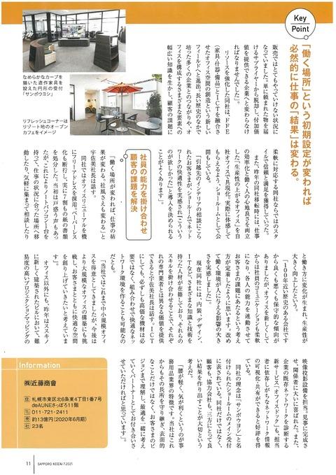 札幌経済_page-0004