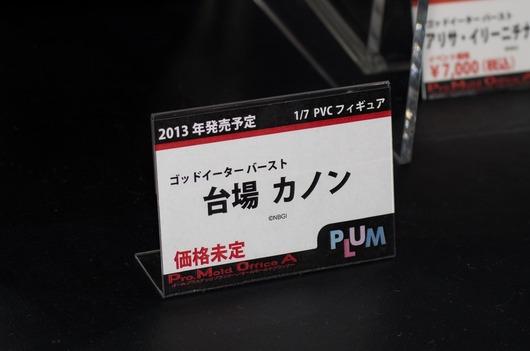 WF2003W_plum-5_R