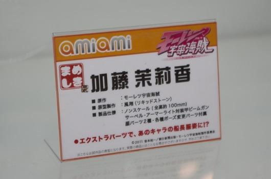 WF2003W_amiami-7_R