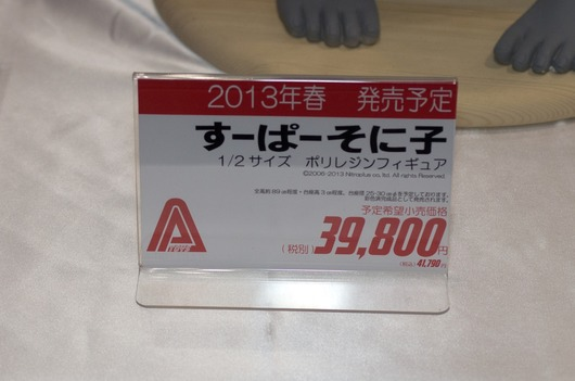 WF2003W_Atoys-3_R