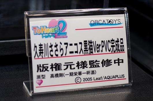 WF2003W_orcatoys-3_R