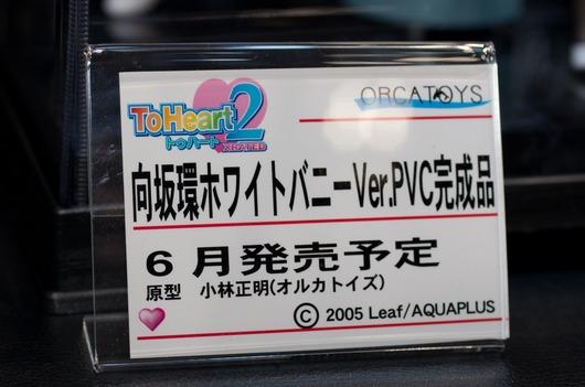 WF2003W_orcatoys-6_R
