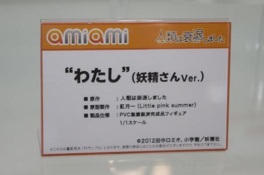 WF2003W_amiami-3_R
