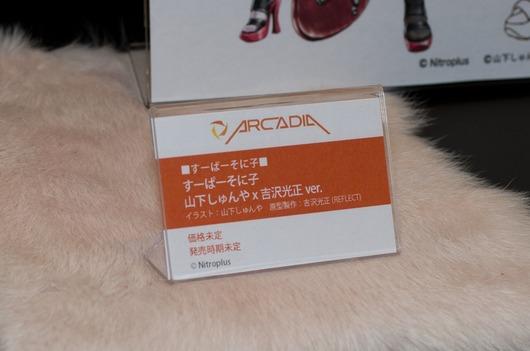 WF2003W_arcadia-3_R