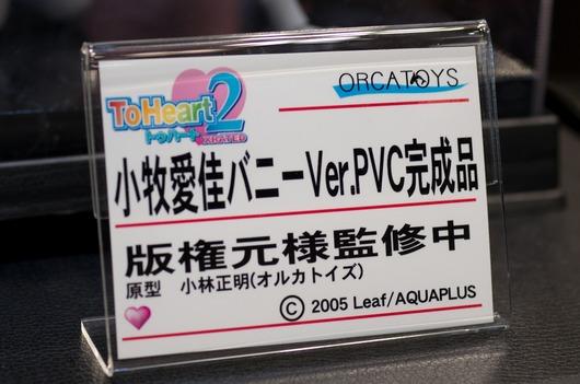 WF2003W_orcatoys-9_R