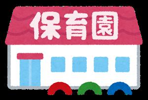 building_jidoufukushi1_hoikuen (1)