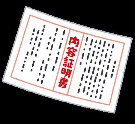 document_naiyou_syoumei (2)