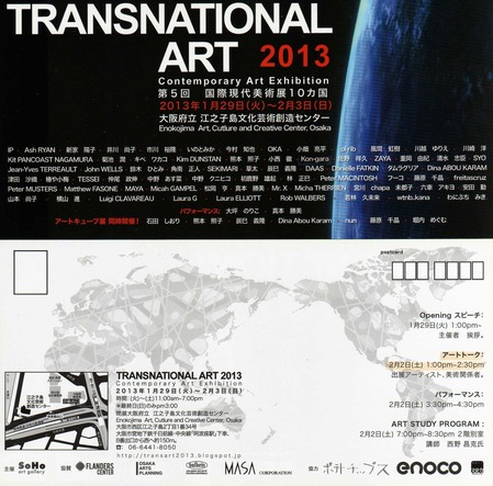 トランスナショナルアート2013のDMハガキ