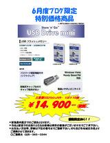 ブログ限定特別価格商品