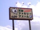 肉店P1000103.JPG