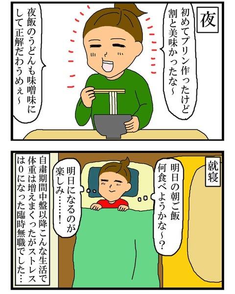 manga143
