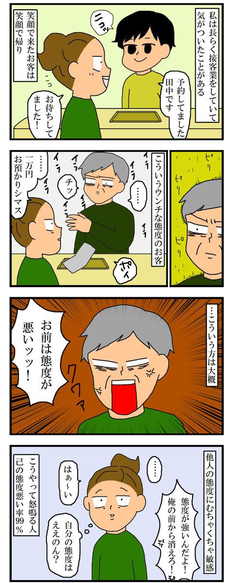 manga438