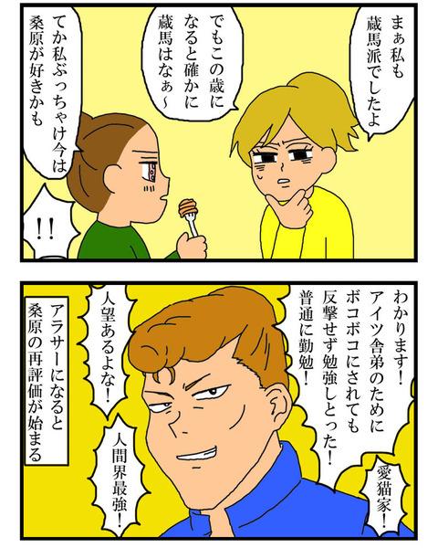manga434