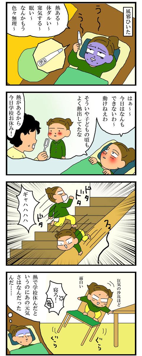 manga437