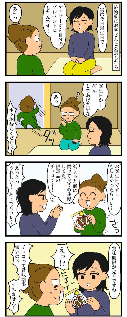 manga631