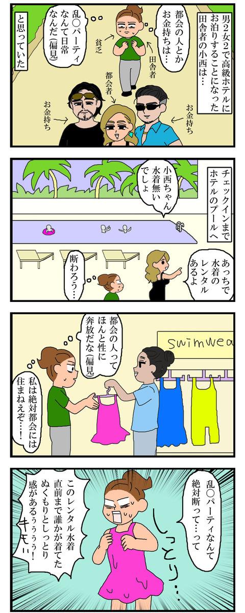 manga590