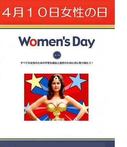 女性の日です