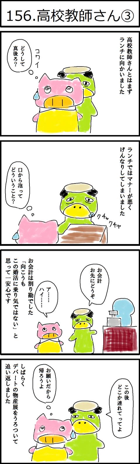 156.高校教師さん③